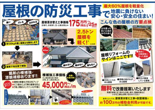 古い土葺き瓦→防災瓦に屋根葺き替えリフォーム