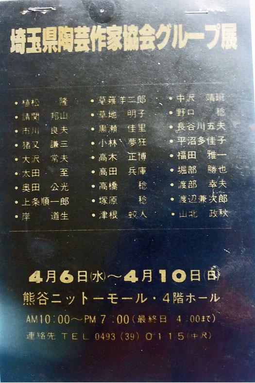 埼玉県陶芸作家協会グループ展 小林夢狂 MukyoKobayashi