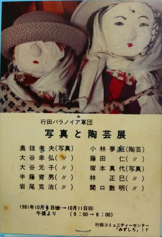 行田パラノイア軍団 写真と陶芸展 小林夢狂 MukyoKobayashi