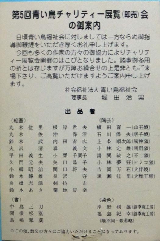 第5回青い鳥チャリティー展覧(即売)会 小林夢狂 MukyoKobayashi
