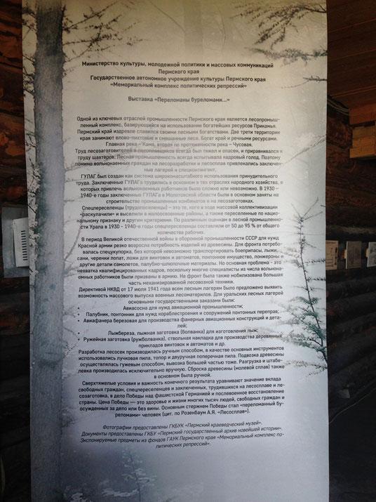 """Ausstellungstext """"Zerbrochen durch Bruchholz"""" in der Gedenkstätte """"Perm 36"""", 9. September 2015"""