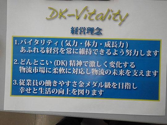 大金運輸 経営理念 DK Vitality