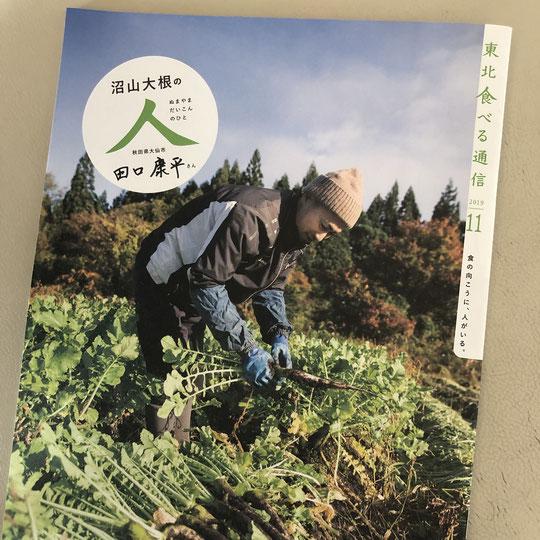 東北食べる通信11月号 田口康平さん特集