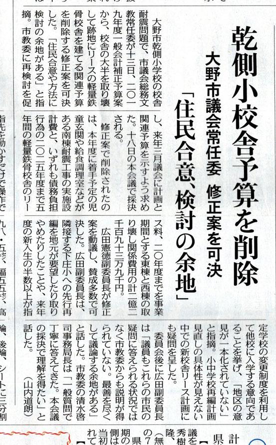 2019年12月14日付日刊県民福井