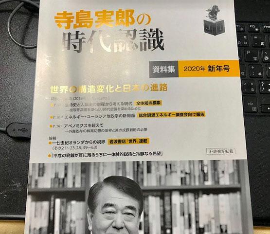☆写真の「寺島実郎の時代認識 資料集 2020年 新年号」(136ページ)世界の構造変化と日本の進路 をデータに基づいたご講演。