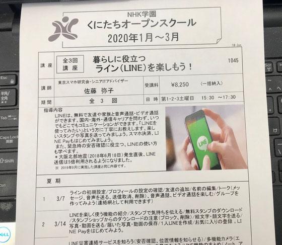 ☆山根の1分間スピーチのコマーシャルは「暮らしに役立つライン(LINE)を楽しもう!」の説明。