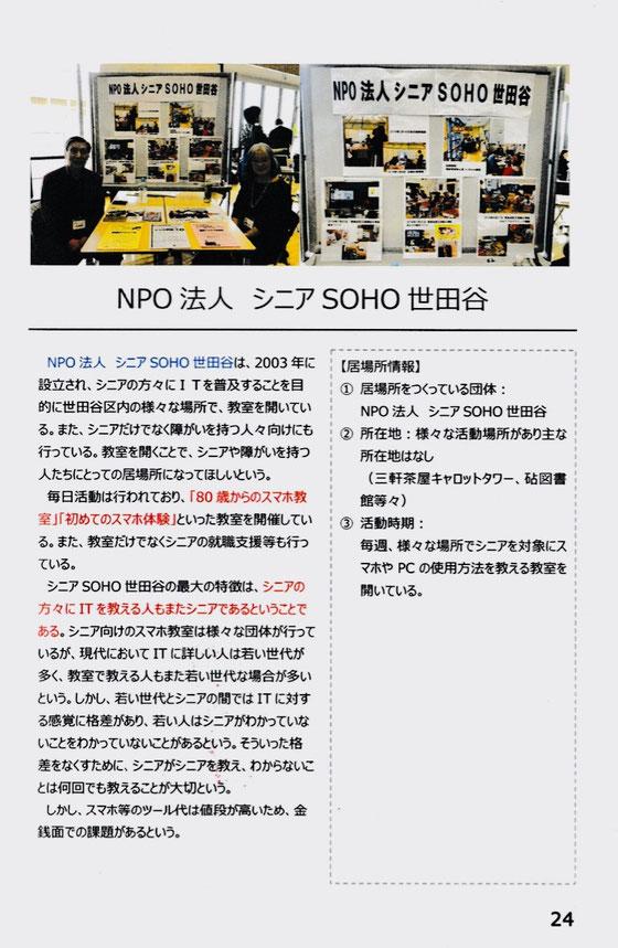 ☆本文24ページに掲載。59団体が1ページずつ紹介されています。19名の駒澤大学の学生さんが居場所サミット当日「取材」したレポート。