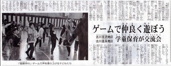宮沢地区・富永地区学童交流会 大崎タイムス掲載