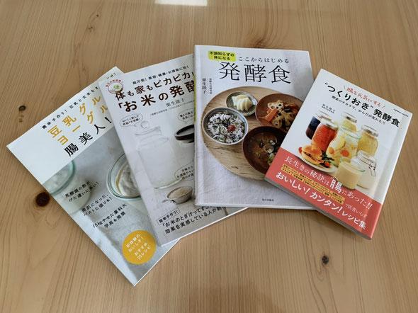 栗生先生が書かれた発酵食本の数々
