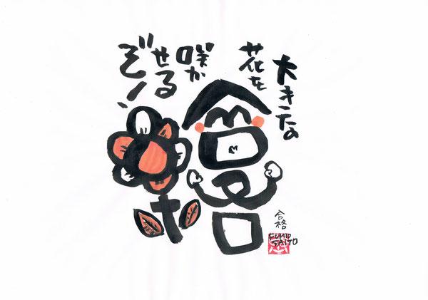 笑文字・合格 大きな花を咲かせるぞ! サクラサク! さいとう整体/齋藤史生の笑文字