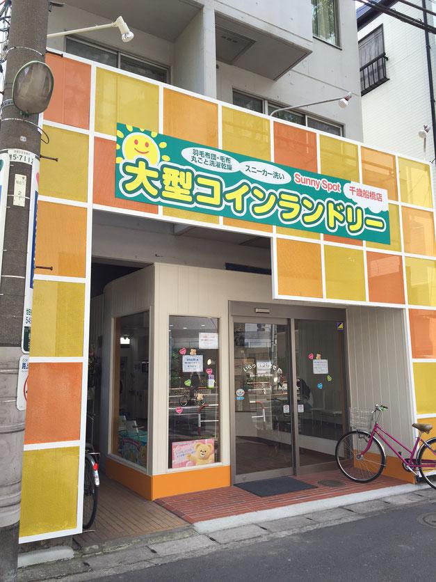 小田急線千歳船橋駅より徒歩5分
