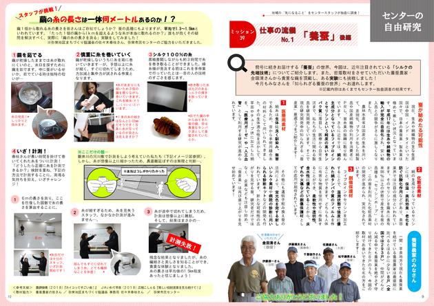 idea12月号 センターの自由研究 養蚕後編