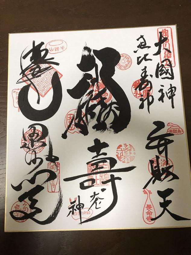 ご集印:隅田川七福神(2020年1月4日)
