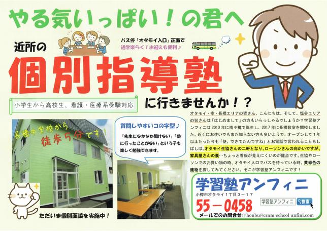 道新朝刊チラシ・表面
