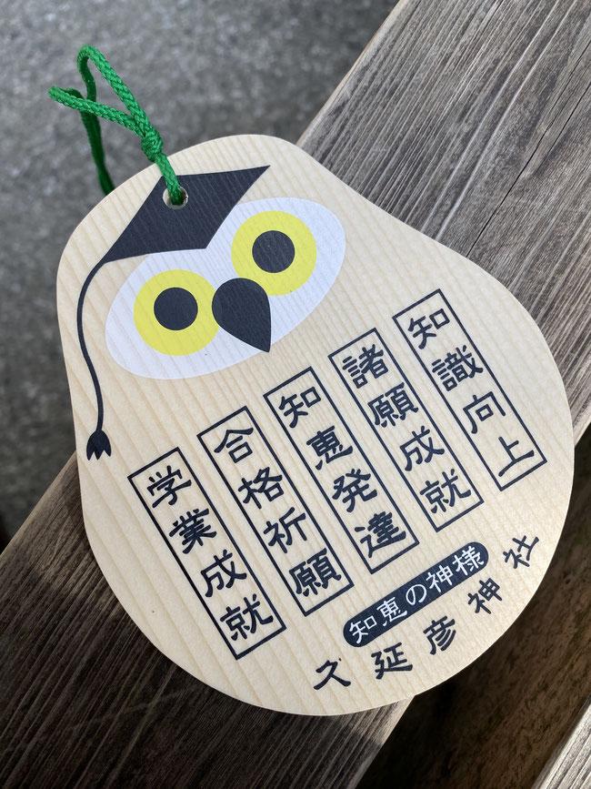 お守り 久延彦神社(大神神社)