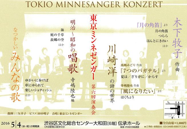 東京ミンネゼンガー 第6回演奏回
