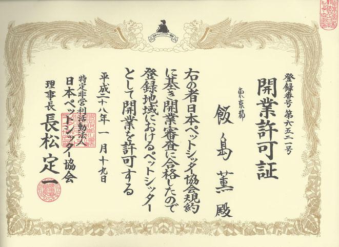 NPO法人日本ペットシッター協会 ペットシッター開業許可証【登録番号 第6521号】  大田区 矢口渡 ペットシッターとして
