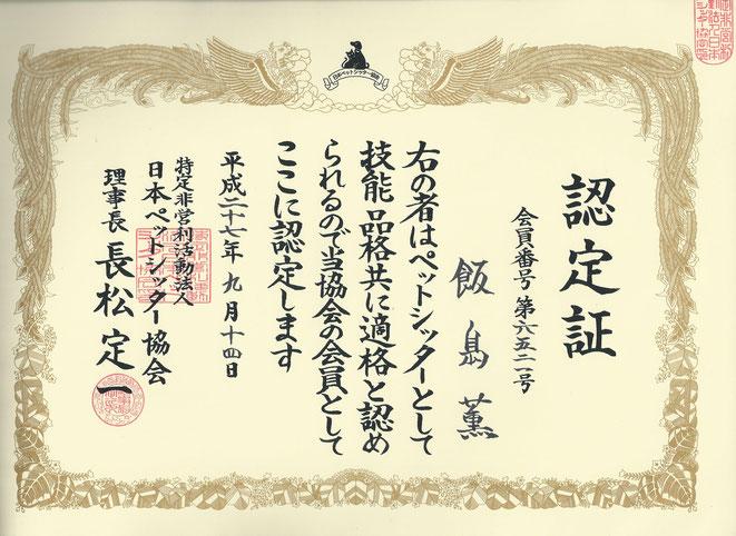 NPO法人日本ペットシッター協会 会員認定証【会員番号 第6521号】 大田区 多摩川 矢口渡 ペットシッターとして