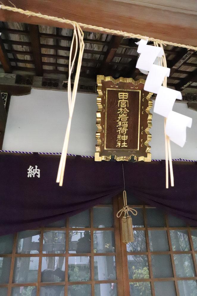 あじさい鍼灸マッサージ治療院 於岩稲荷田宮神社(越前前)本殿