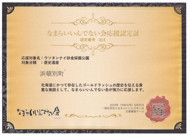 台紙には釧路市音別町特産の「富貴紙」を使用しています。