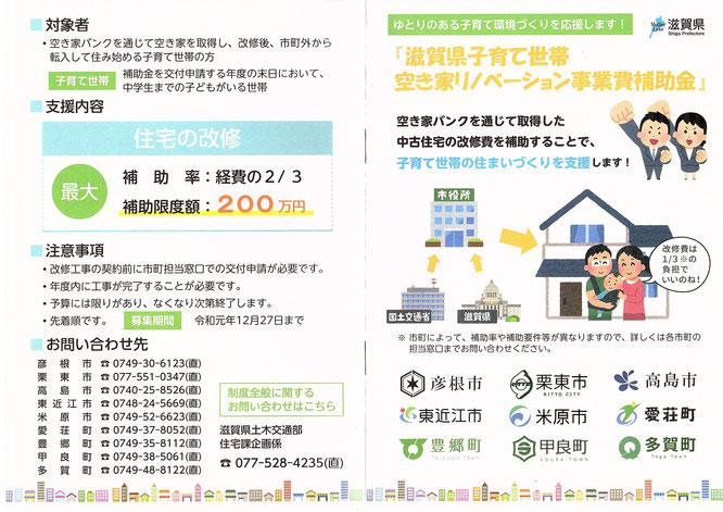 滋賀県子育て世帯空き家リノベーション事業費補助金