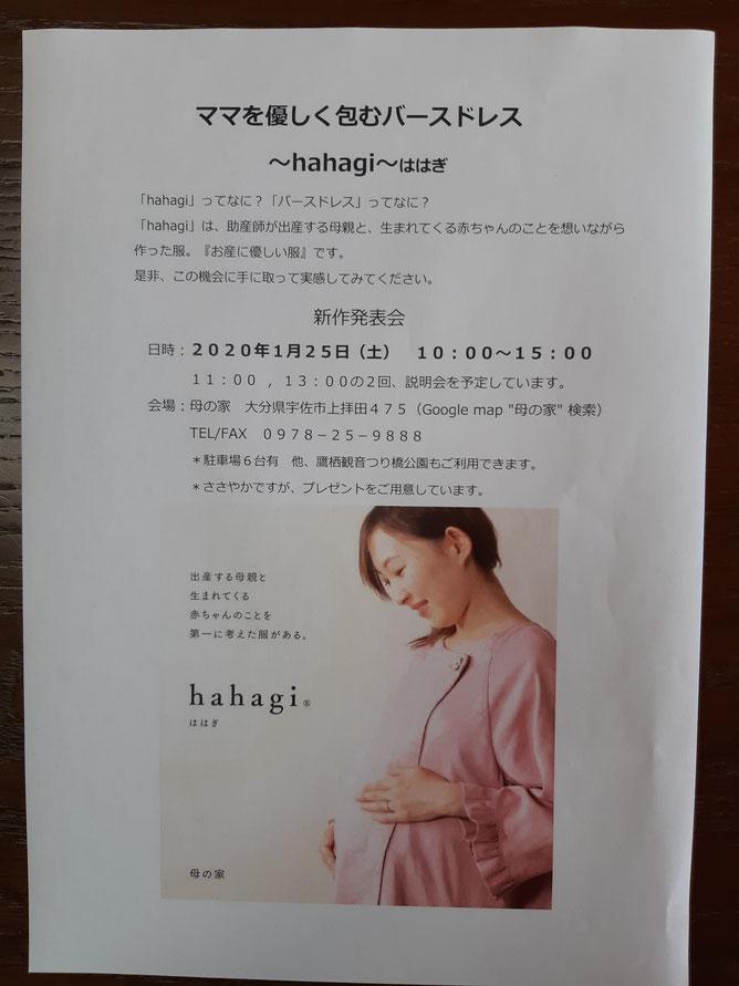 助産師宇留嶋が考案し作成した出産時から産後に着用できるマタニティウエア