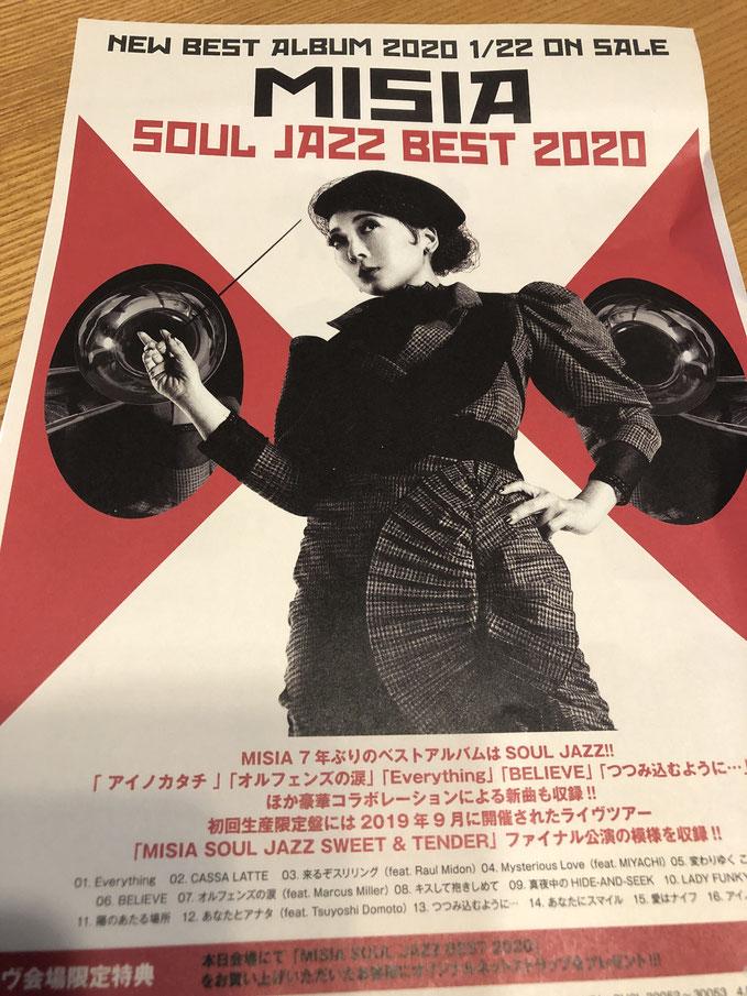 カラオケレッスン大阪梅田MISIA