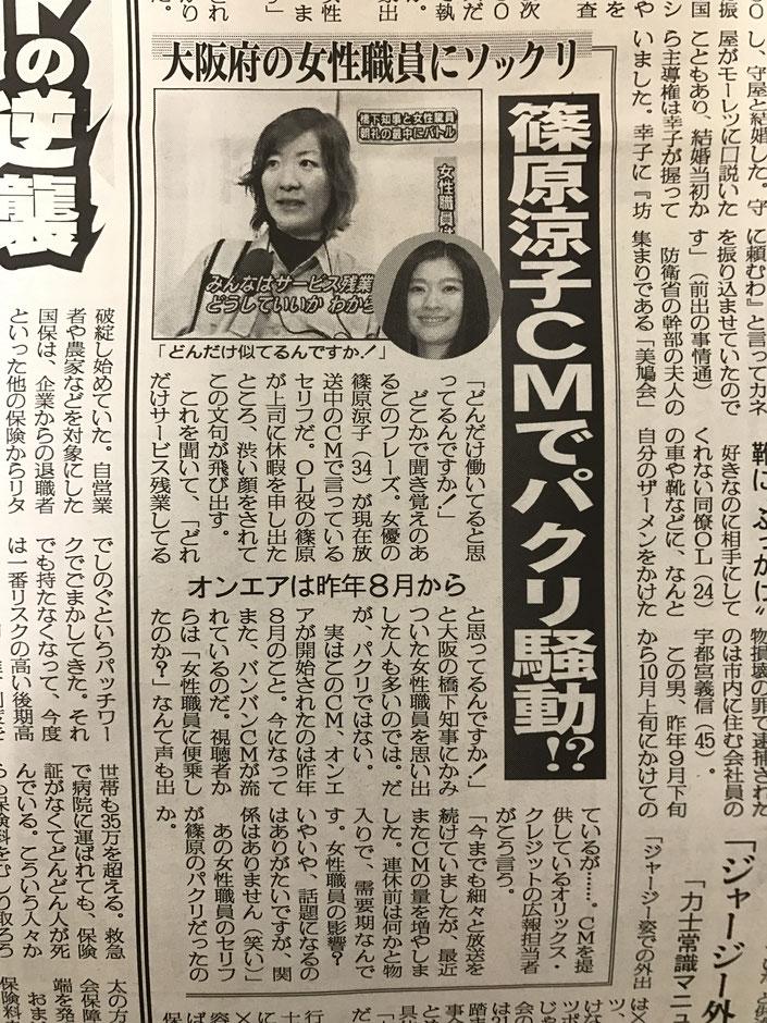 大石晃子と篠原涼子(日刊ゲンダイ)