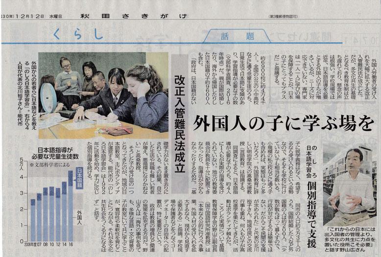 秋田魁新報2018年12月12日