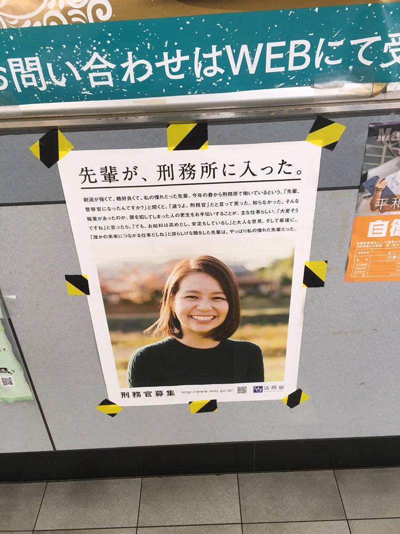 梅島駅にあったポスター