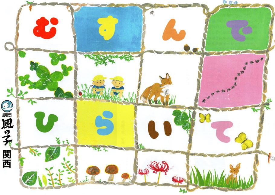 「むすんでひらいて」の文字と動物や子どもや植物、昆虫