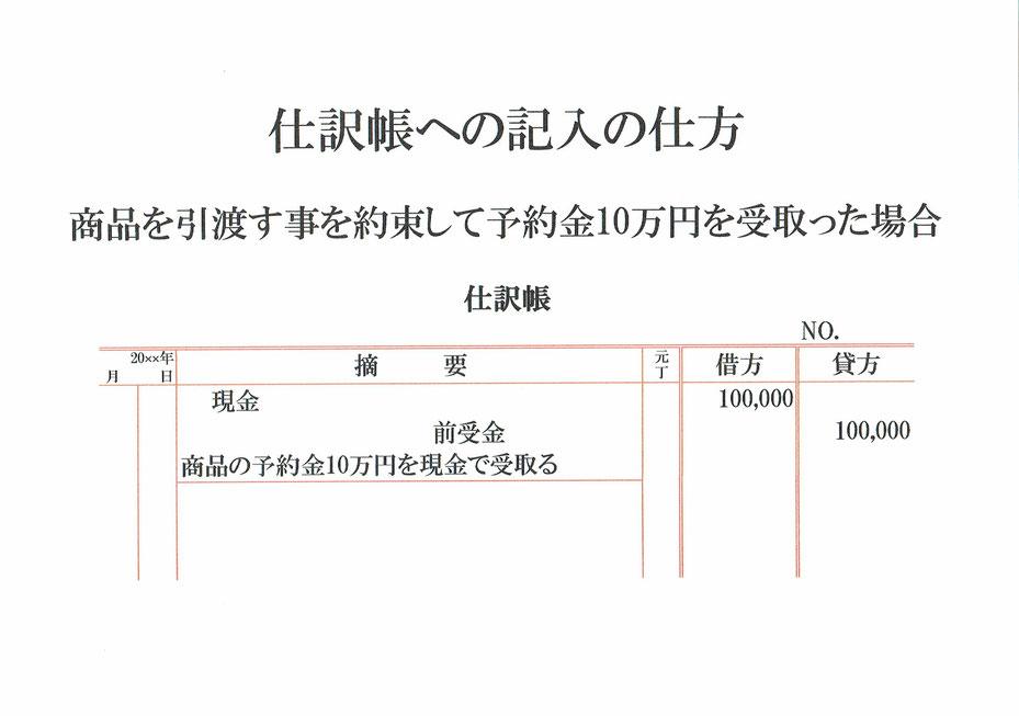 仕訳帳(現金・前受金)