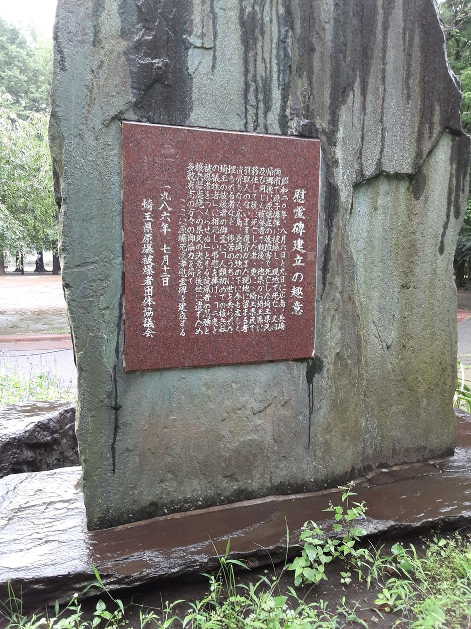 慰霊碑の背面。建立の趣旨が書かれています。