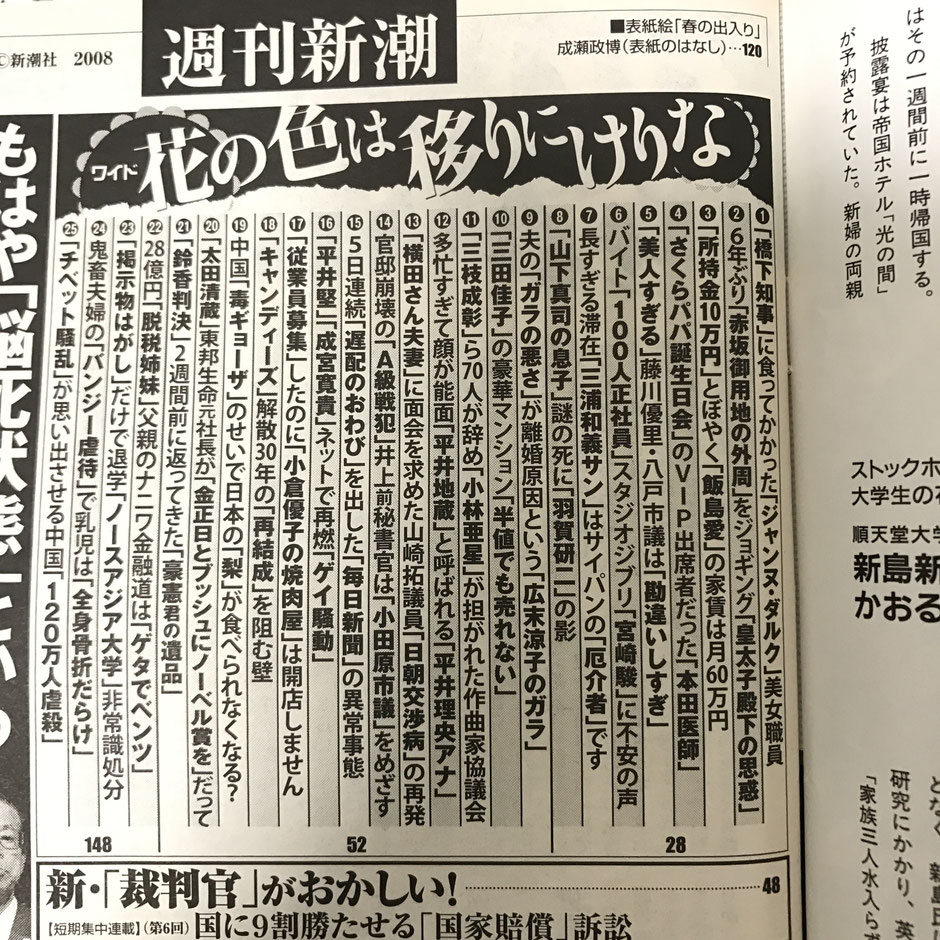 大石晃子(週刊新潮の見出し)