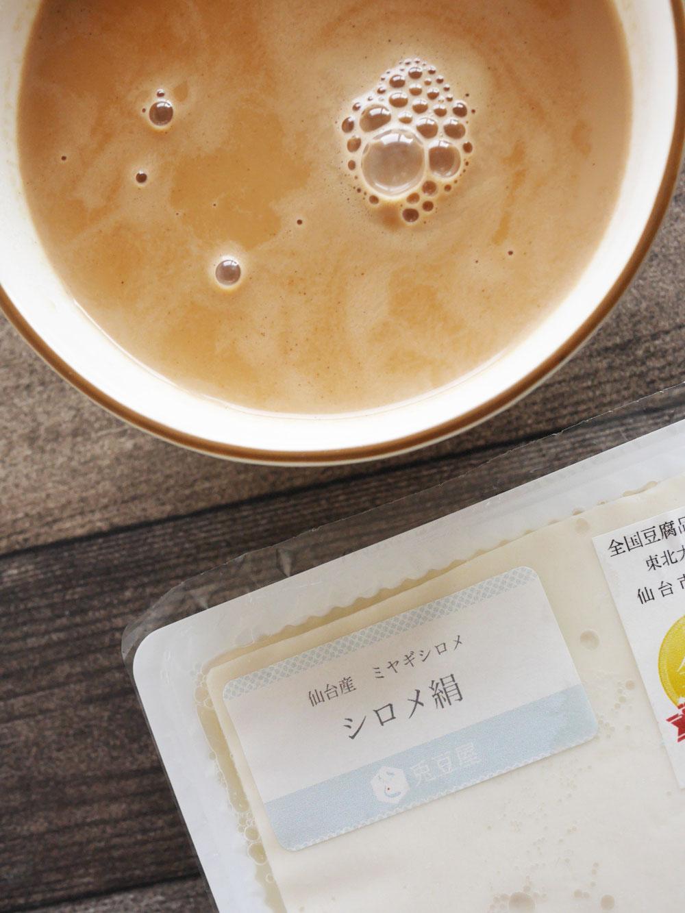 兎豆屋の豆乳ロイヤルミルクティー