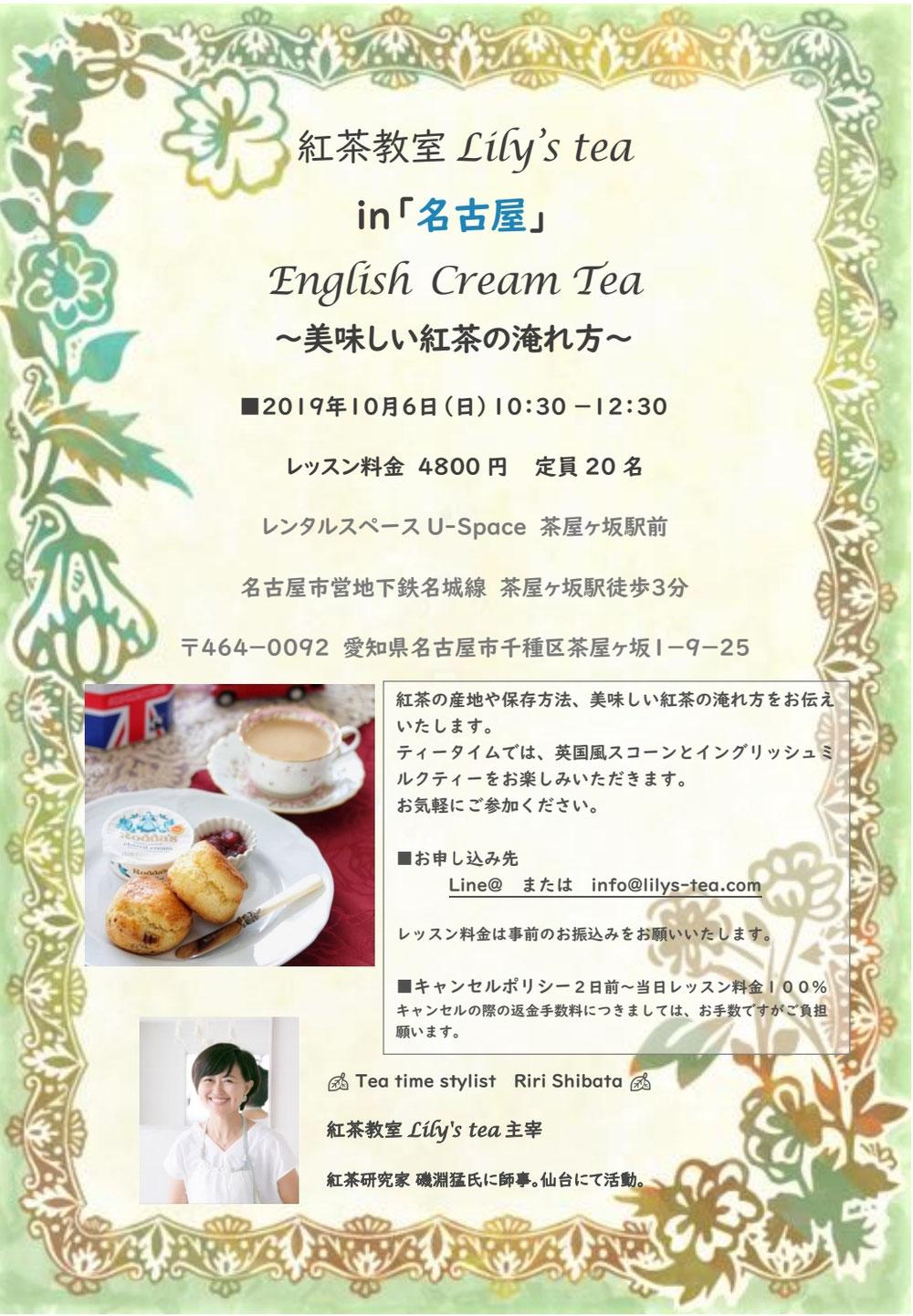 10/6(日)Lily's tea in 名古屋