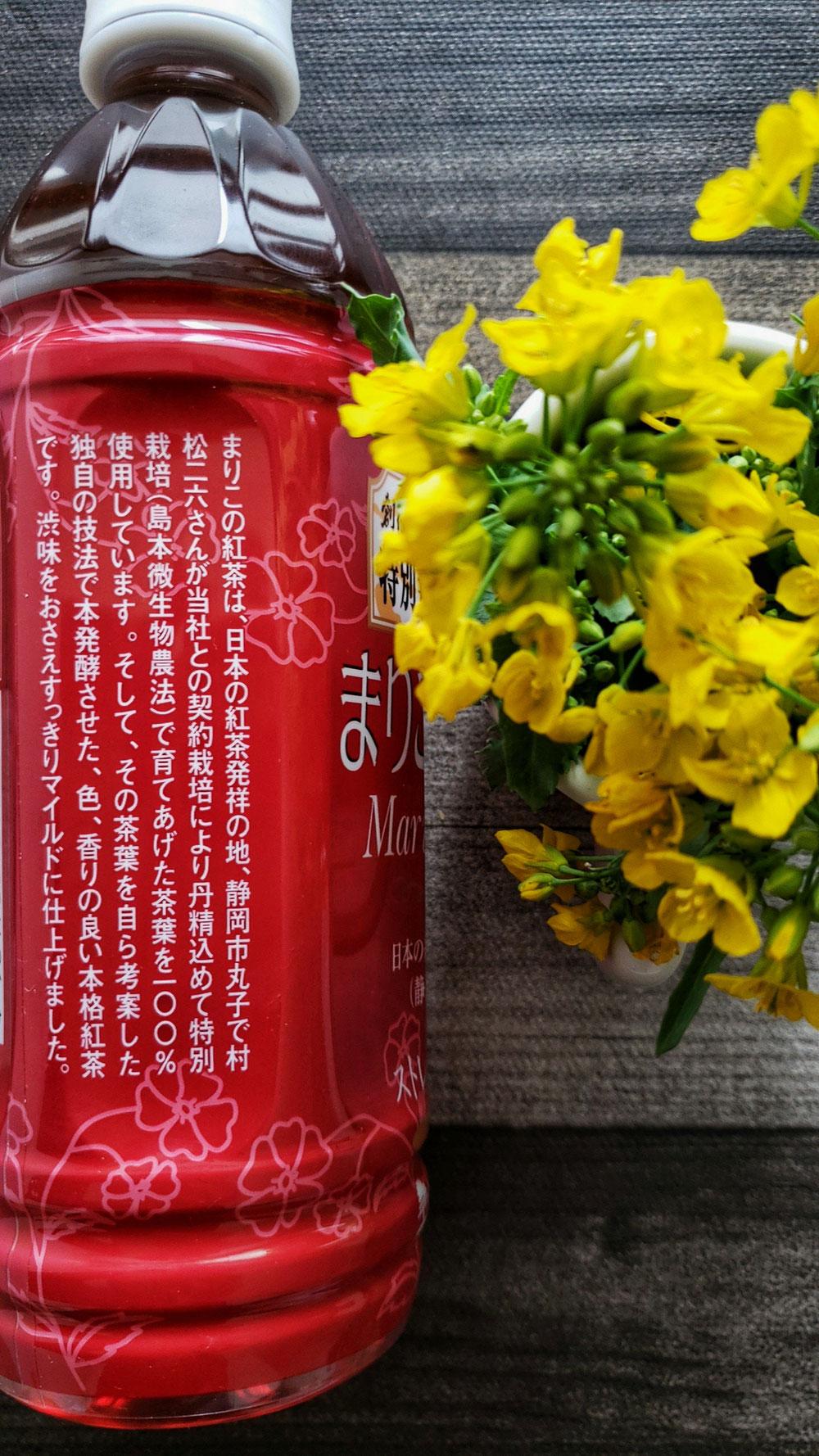 静岡丸子紅茶