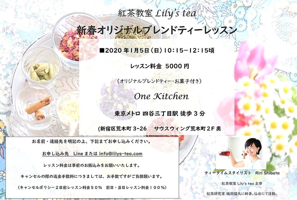 東京にて紅茶教室