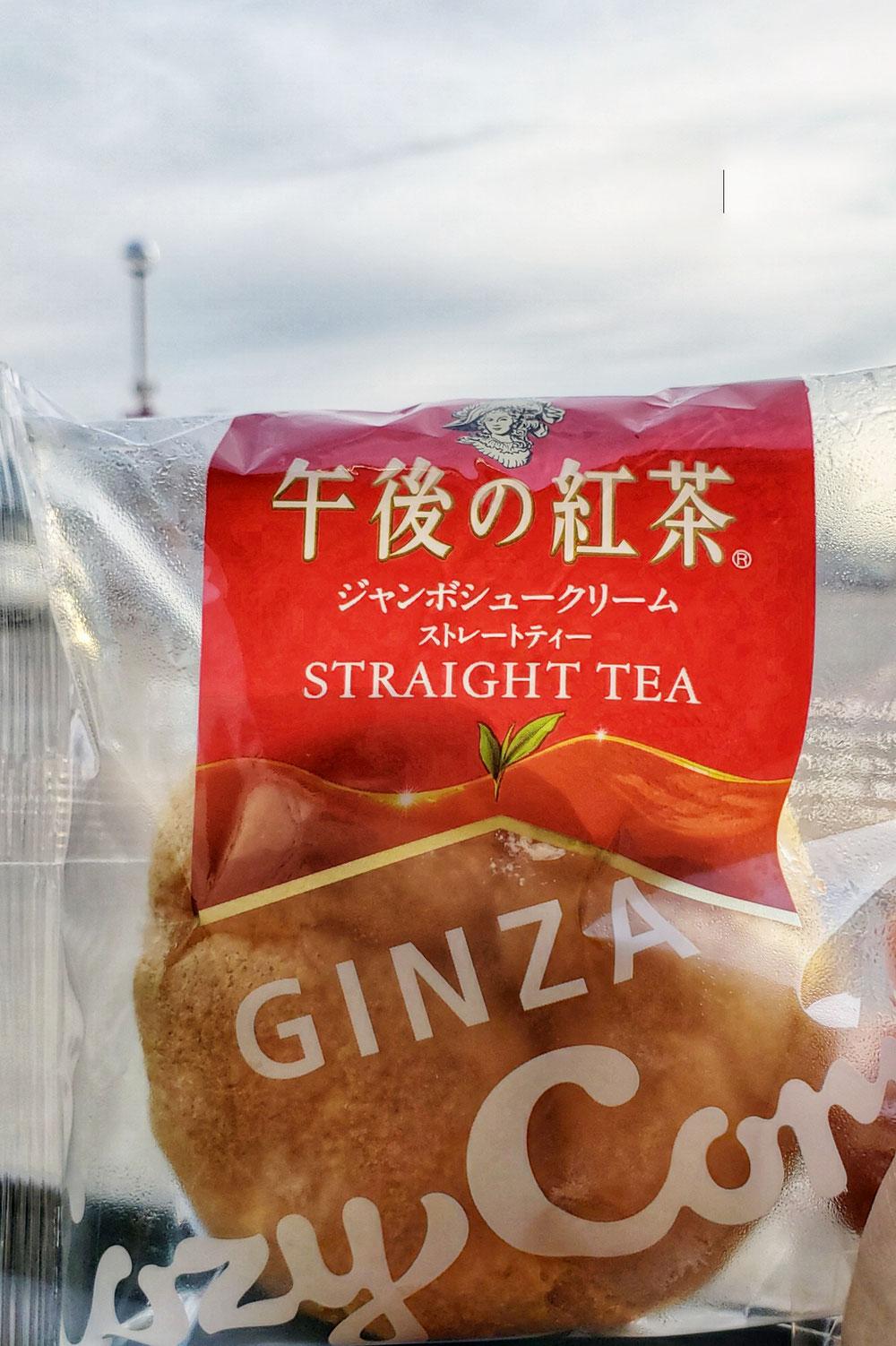 午後の紅茶×コージーコーナー