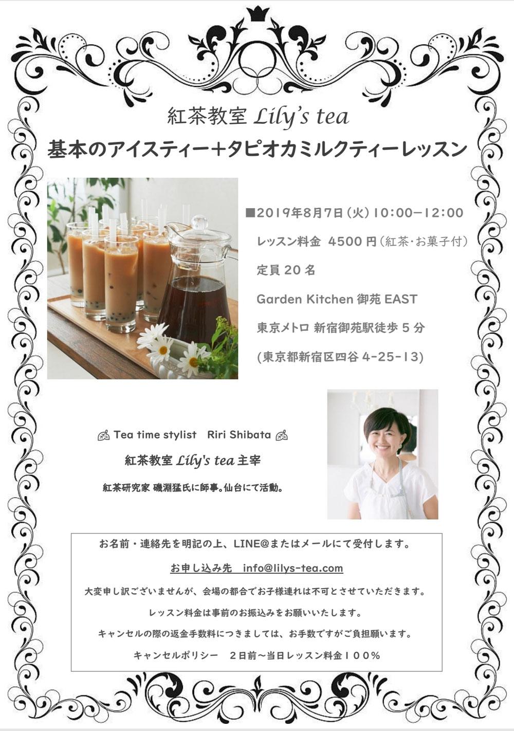 新宿にて紅茶教室