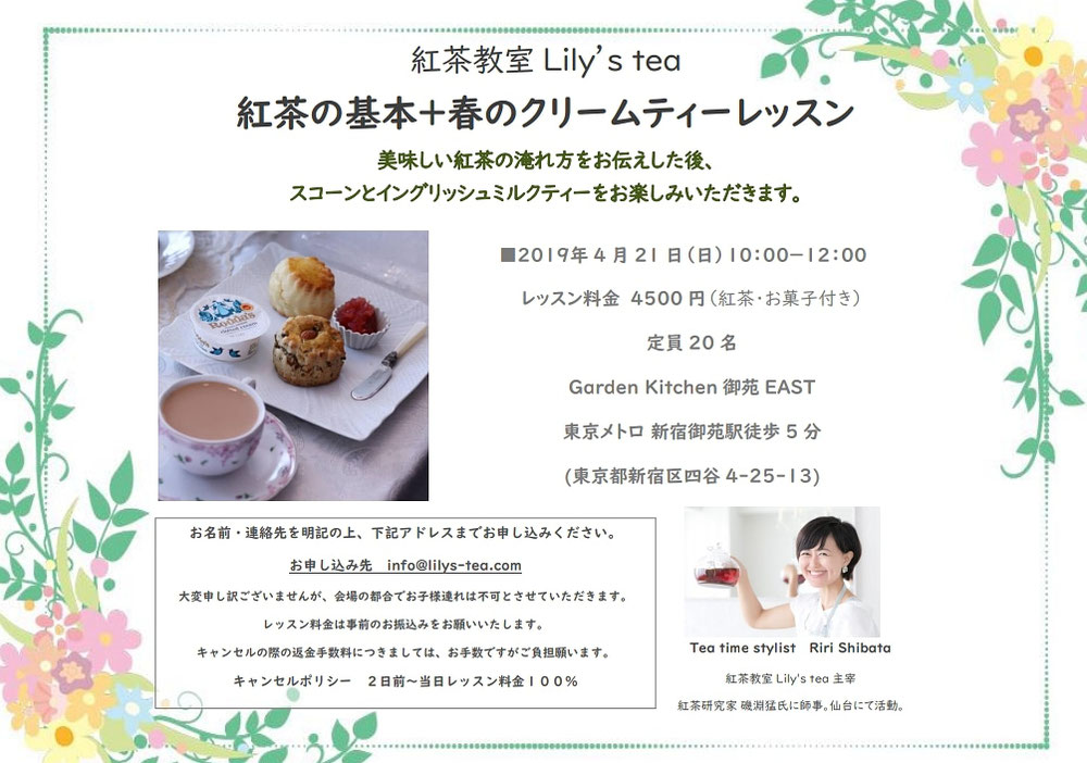 4/21(日)新宿紅茶教室