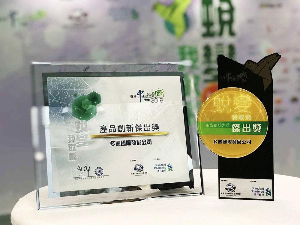 香港中小企創新大獎2018《產品創新傑出獎》