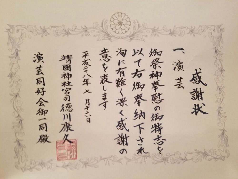 平成二八年・靖国神社・日本舞踊よさこい