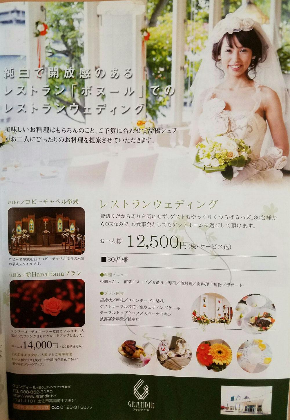 【グランディール】ブライダルCM、雑誌