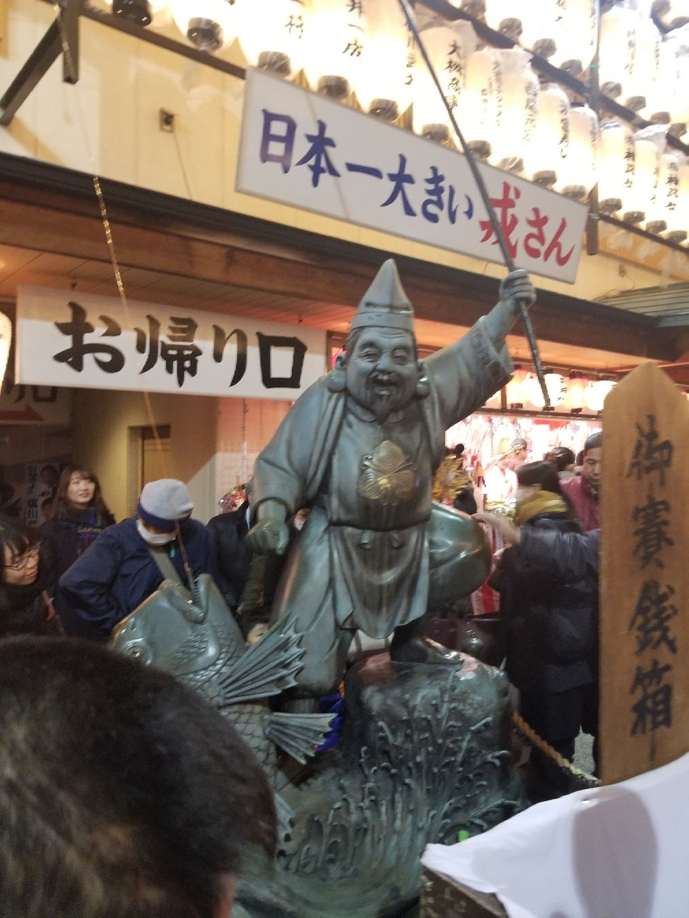 実は大阪で一番大きい恵比寿様