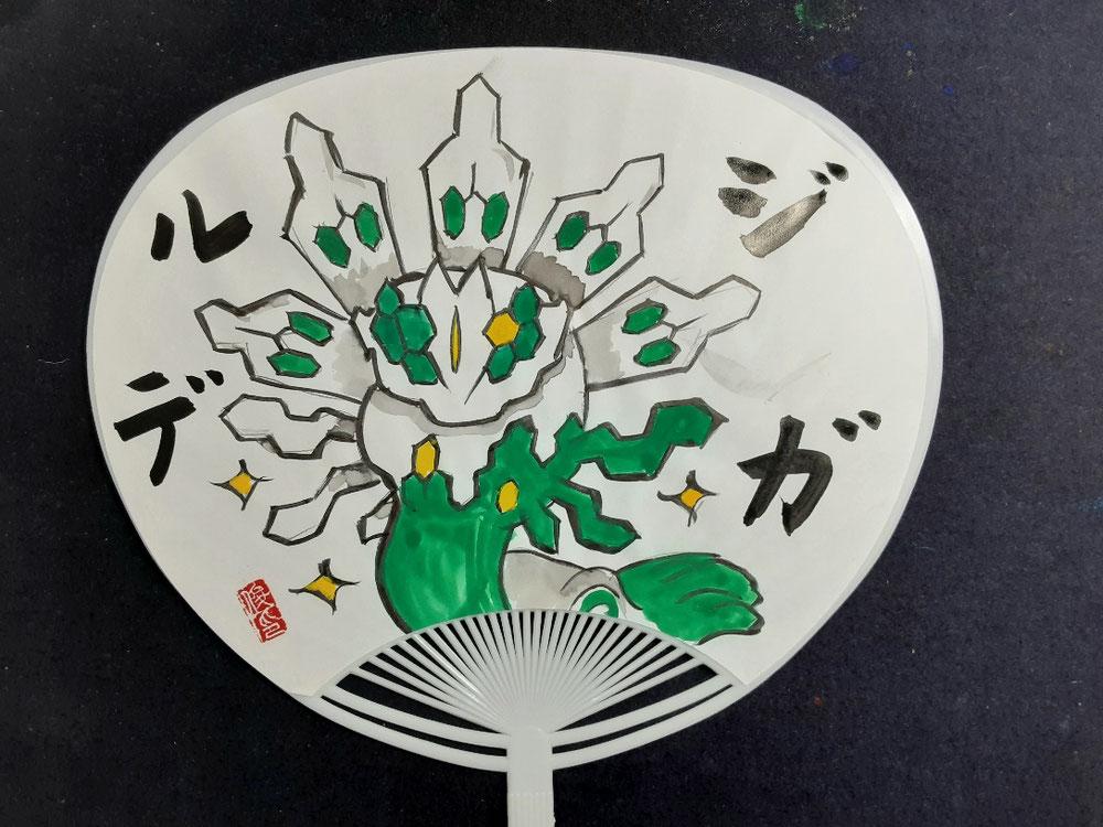 ジガルデを描いてあげました。「鬼滅」のキャラと比べれば、ポケモンは楽勝です。シンプルなデザインにほっとします。