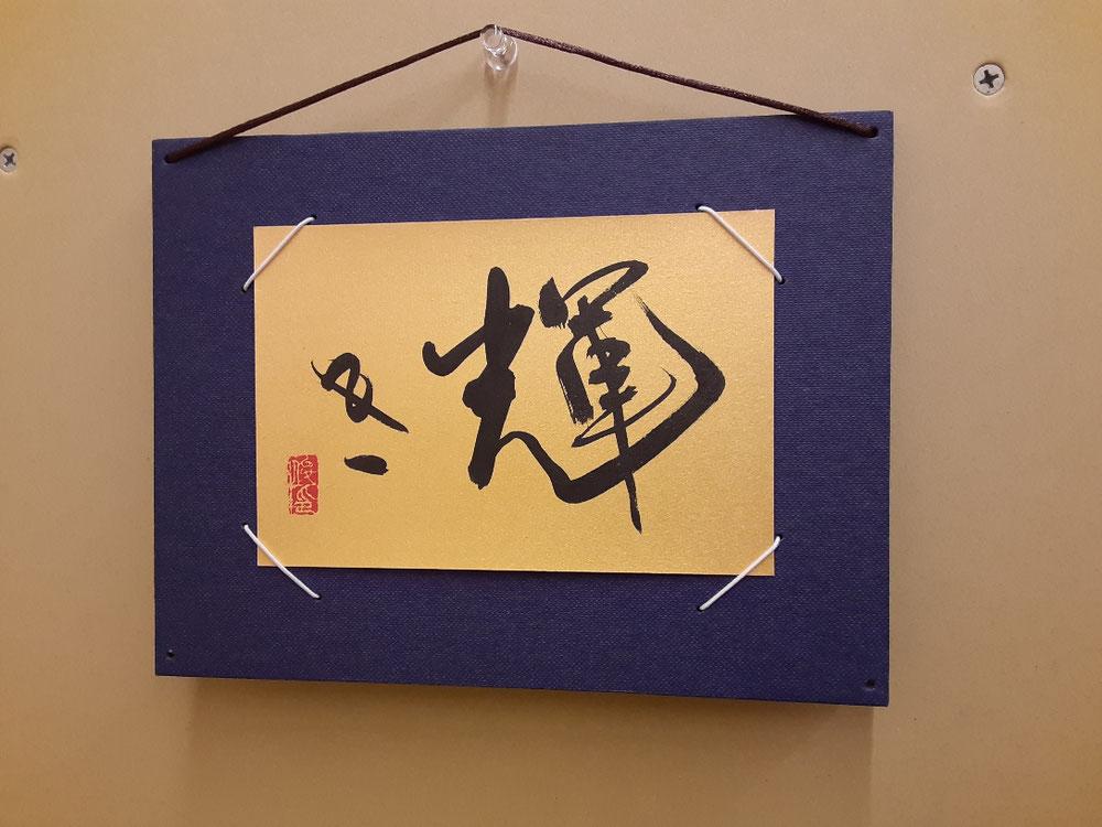 横に使って、金の紙に。光の最後の画を伸ばし「にょう」のようにしてみました。