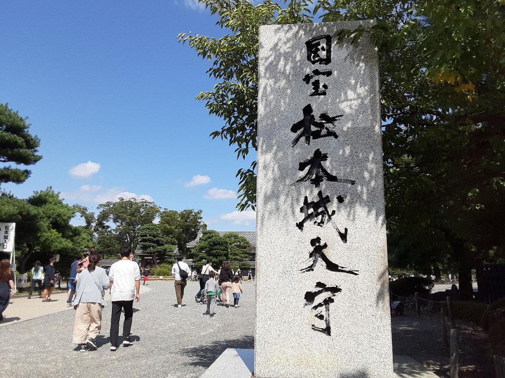 「松本城天守」の門柱