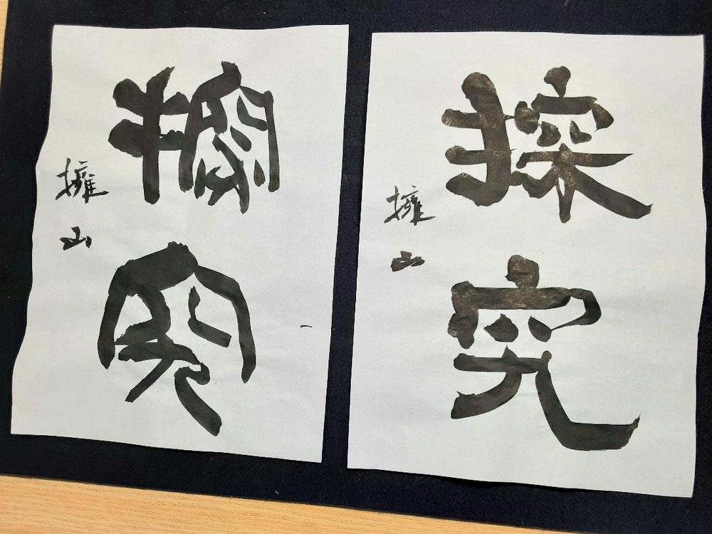 「探究」左は篆書、右は隷書