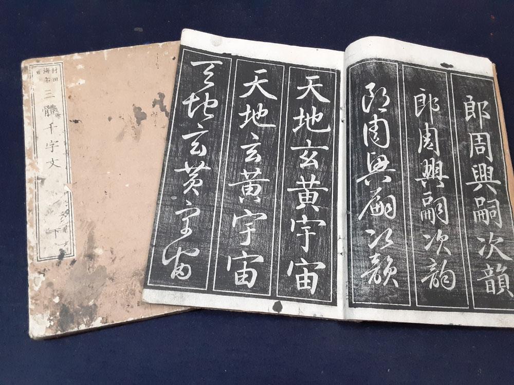 「三体千字文」村田海石書。上下2巻